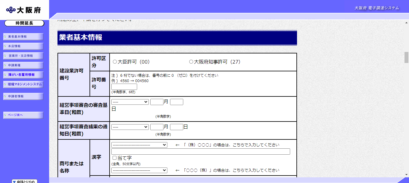 入札参加資格申請の流れ⑤